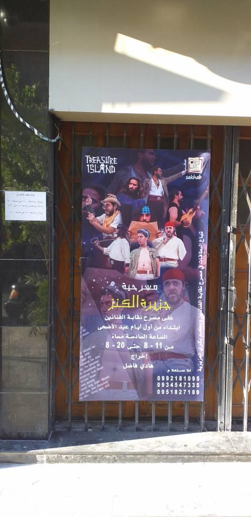 Teatr Gildy Artystów / The Gild of Artists Theater
